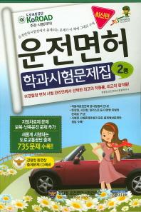 운전면허 학과시험문제집 2종(2016)(8절)(CD1장포함)