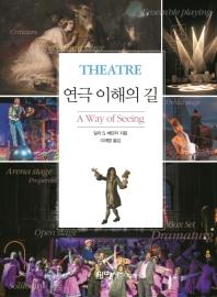 연극이해의 길(개정판)(공연예술신서 31)