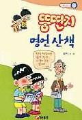 뚱딴지 명언산책(으뜸만화문고)(2판)