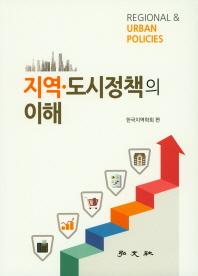 지역 도시정책의 이해