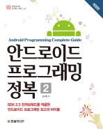 안드로이드 프로그래밍 정복. 2(개정판)(한빛미디어 모바일 시리즈 4)