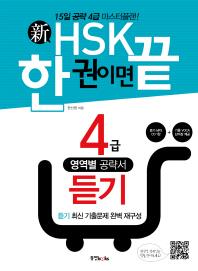 신HSK 한 권이면 끝: 4급 듣기(CD1장포함)