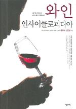 와인 인사이클로피디아