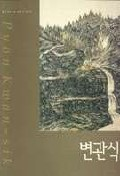 변관식(한국의 미술가)