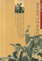 광주칠석고싸움놀이(중요무형문화재 33호)