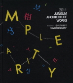 JUNGLIM ARCHITECTURE WORKS(2011)(양장본 HardCover)