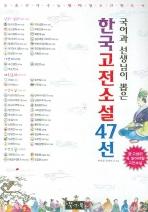 한국고전소설 47선(국어과 선생님이 뽑은)