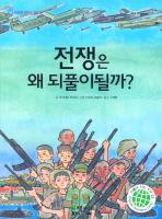 전쟁은 왜 되풀이 될까(평화를 배우는 교실 3)