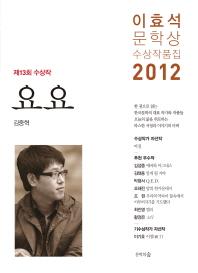 요요(제13회 이효석문학상 수상작품집)(2012)