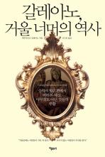 갈레아노 거울 너머의 역사  ((모서리 해짐 ,물기흔적 ,표지 찍힘 있슴.))
