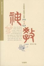 한민족의 문화원형: 신교(증산도상생문화총서 9)