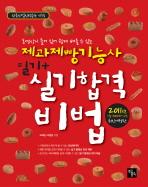 제과제빵 기능사 필기 실기합격 비법(최신개정판)(2011)