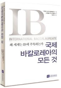 국제바칼로레아의 모든 것(왜 세계는 IB에 주목하는가)