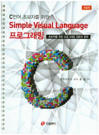 Simple Visual Language 프로그래밍(C언어 초보자를 위한)(개정판)(스프링)