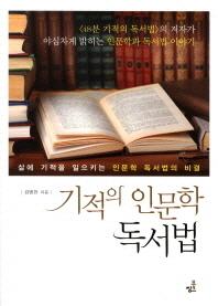 기적의 인문학 독서법 ㅇ
