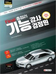 기능강사ㆍ기능검정원 Final 총정리(2019)(개정판)