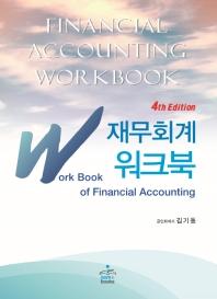 재무회계 워크북(4판)