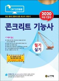 콘크리트 기능사 필기 실기 (2020)(개정판 12판)