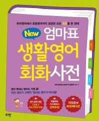 엄마표 생활영어 회화사전(New)