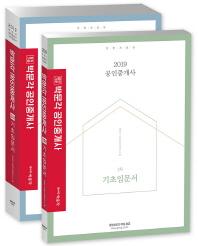 공인중개사 1차 2차 기초입문서 세트(2019)(전2권)