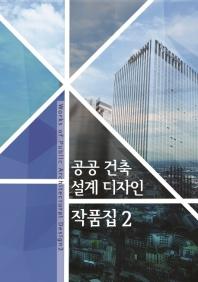 공공 건축 설계 디자인 작품집. 2(개정판 3판)