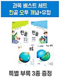 초등 국수과사 3-2 세트(2020)(한오개)(전4권)