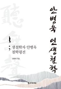 안병욱 인생철학(양장본 HardCover)