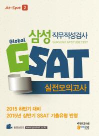 GSAT 삼성직무적성검사 실전모의고사(2015)(At-Spot 2)
