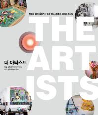 더 아티스트(The Artists)