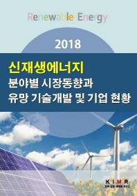 신재생에너지 분야별 시장동향과 유망 기술개발 및 기업 현황(2018)