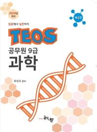 공무원 9급 과학(2020 대비)(TEOS)(4판)