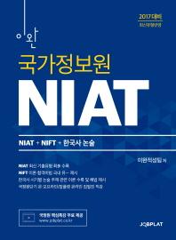 국가정보원 NIAT(2017 대비)(이완)