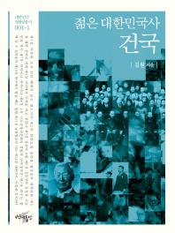 젊은 대한민국사: 건국(대한민국 정체성 총서 1-1)