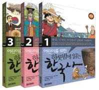 어린이를 위한 하룻밤에 읽는 한국사 세트(특별판)(전3권)