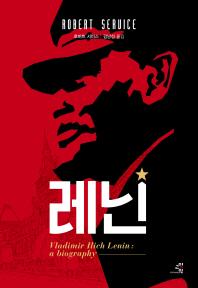 레닌(문제적 인간 12)(양장본 HardCover)