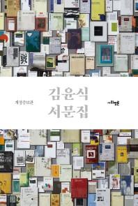 김윤식 서문집(개정증보판)(양장본 HardCover)