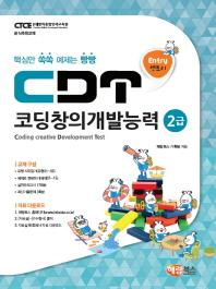 CDT 코딩창의개발능력 2급(엔트리)