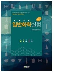 일반화학 실험(2판)