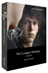 No Longer Human (인간실격)
