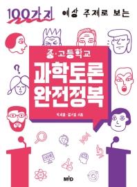 중ㆍ고등학교 과학토론 완전정복