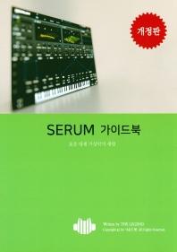 SERUM 가이드북