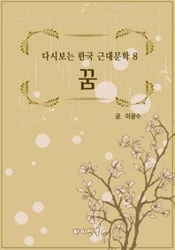 꿈 (다시보는 한국 근대문학 8)