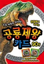 공룡제왕 카드 90장(기타)(관찰력이 자라는)