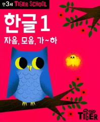 Tiger School 만3세 한글. 1