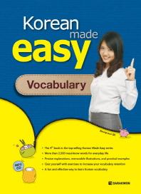 Korean made Easy: Vocabulary(CD1장포함)