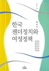 한국 젠더정치와 여성정책