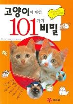 고양이에대한 101가지비밀