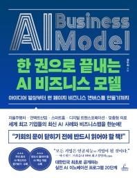 한 권으로 끝내는 AI 비즈니스 모델(양장본 HardCover)