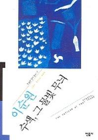 수색, 그 물빛 무늬(2판)(오늘의 작가총서 17)