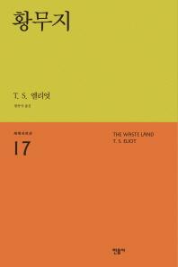 황무지(3판)(세계시인선 17)